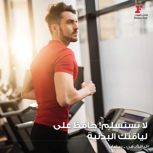 fitness first ramadan tips ar (1)