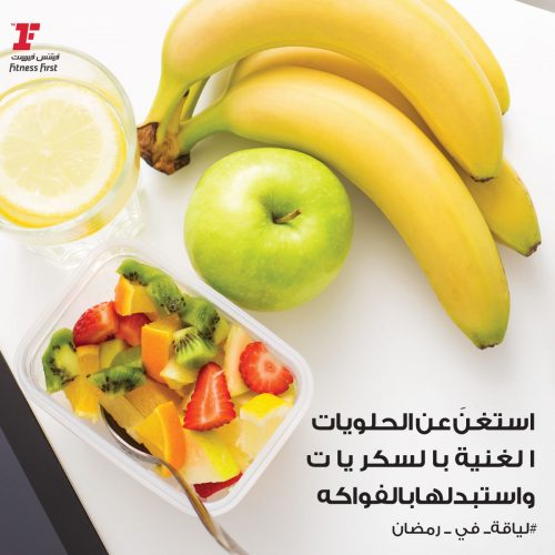fitness first ramadan tips ar (14)